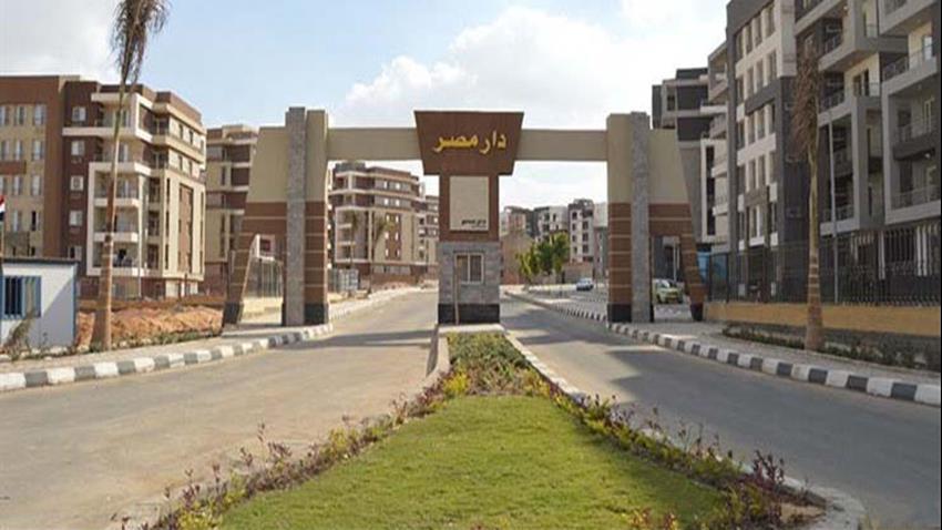 إسكان دار مصر بمدينة دمياط الجديدة