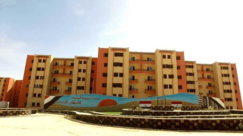 الإسكان الاجتماعي بمدينة أسيوط الجديدة