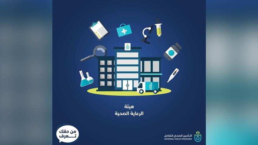 تدشين المرحلة الأولي من المشروع القومي للتأمين الصحي الشامل