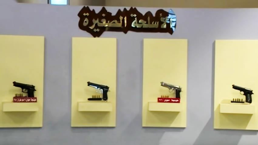 إنشاء مصنع إنتاج المسدسات والقواذف