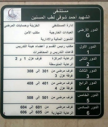 مستشفي الشهيد احمد شوقي