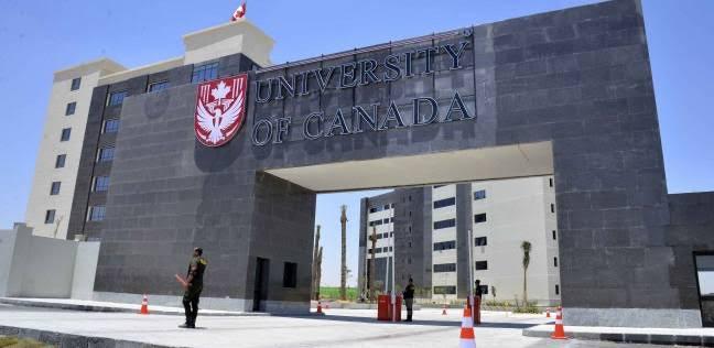 الجامعة الكندية بالعاصمة الإدارية الجديدة