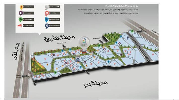 مشروع مدينة هليوبوليس الجديدة