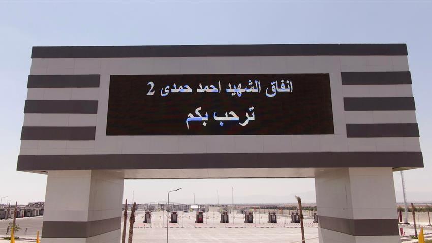نفق الشهيد أحمد حمدي 2