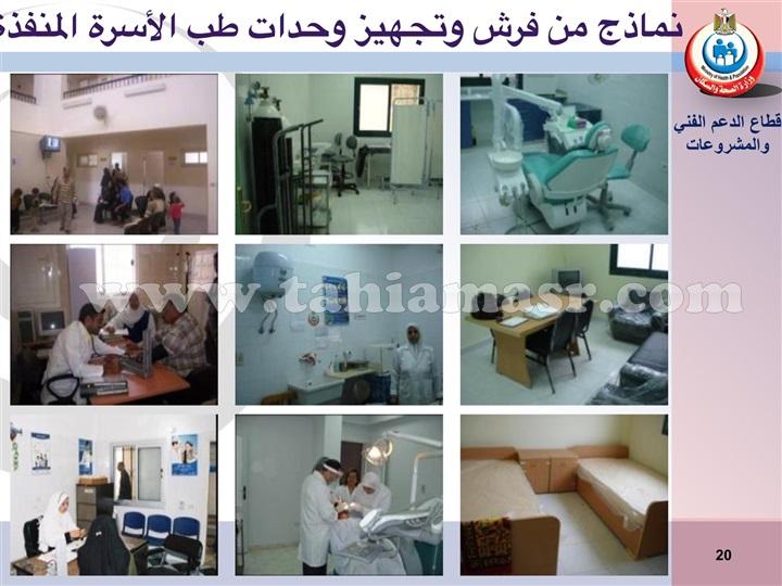مشروع إنشاء 78 وحدة صحية