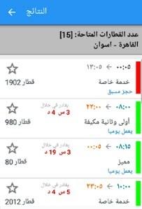 """تطبيق حجز القطارات بالهاتف""""سكك حديد مصر"""""""