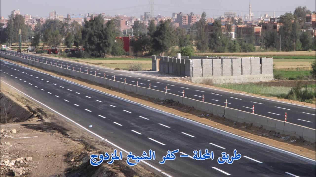الطريق المزدوج المحلة - كفر الشيخ