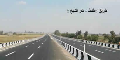 الطريق المزدوج طنطا - كفر الشيخ