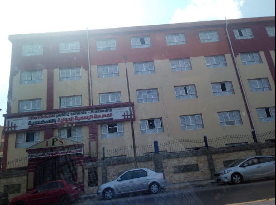 المدرسة الرسمية الدولية بالأسكندرية