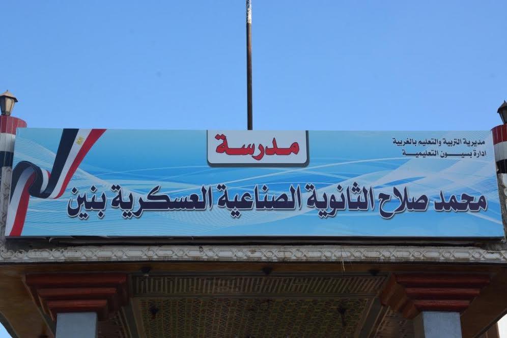 مدرسة محمد صلاح الثانوية الصناعية