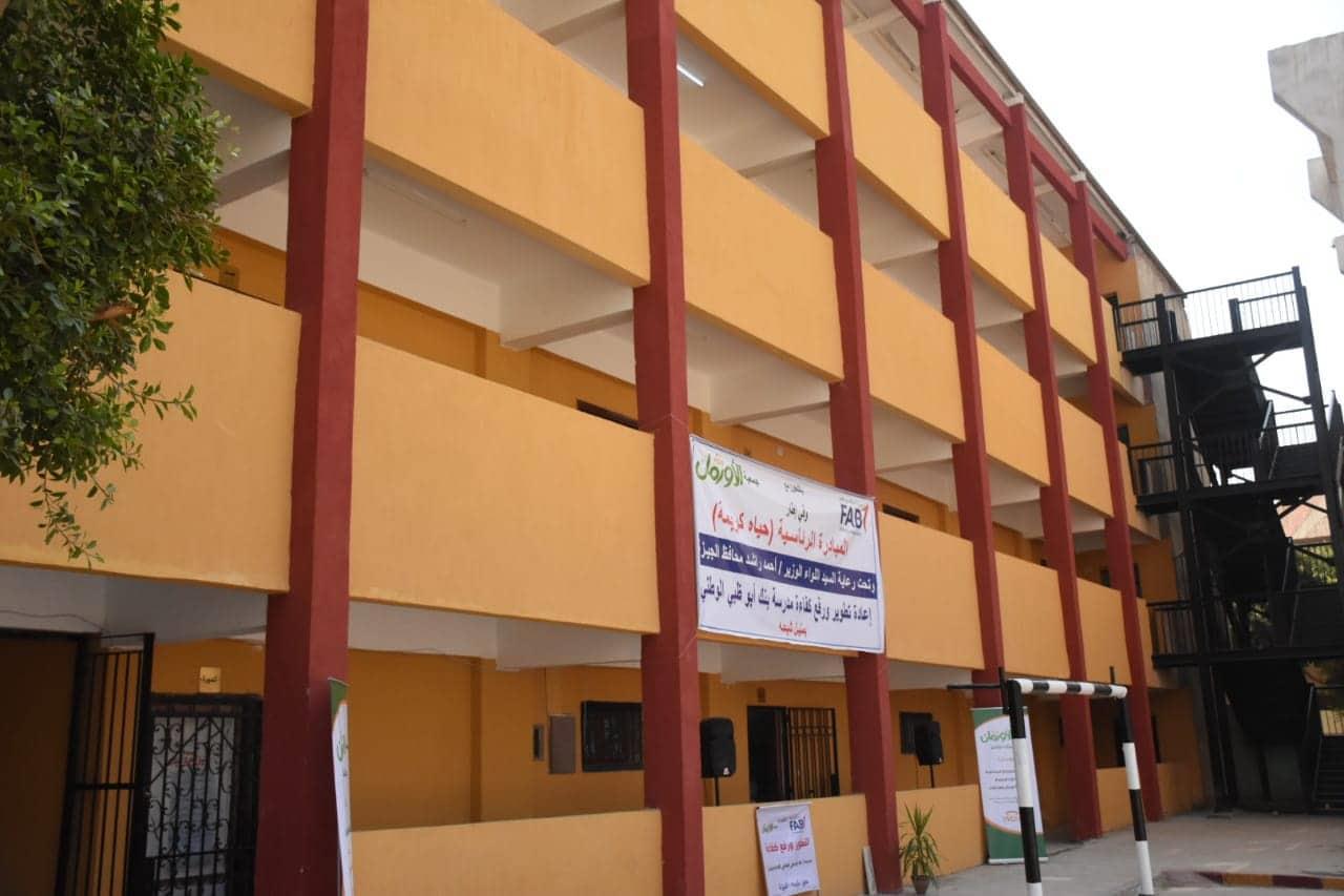 مدرسة بنك أبو ظبي الوطني الإعدادية 