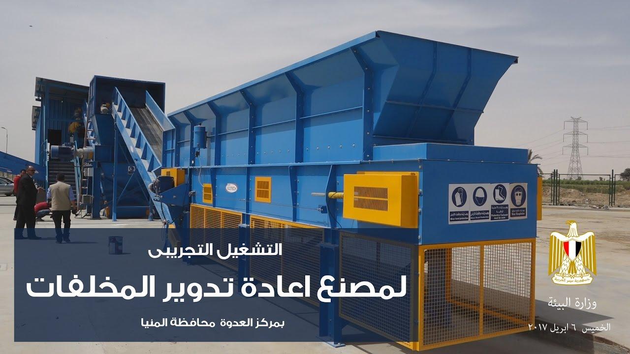 مصنع العدوة لإعادة تدوير المخلفات
