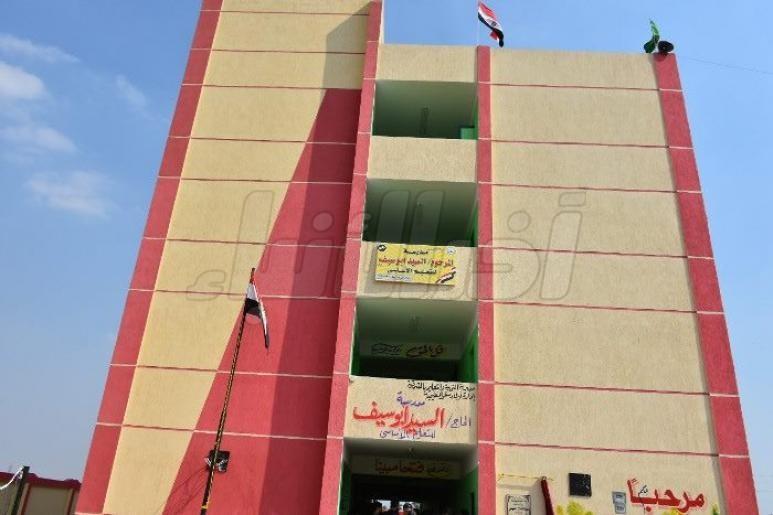مدرسة السيد أبو سيف للتعليم الأساسي
