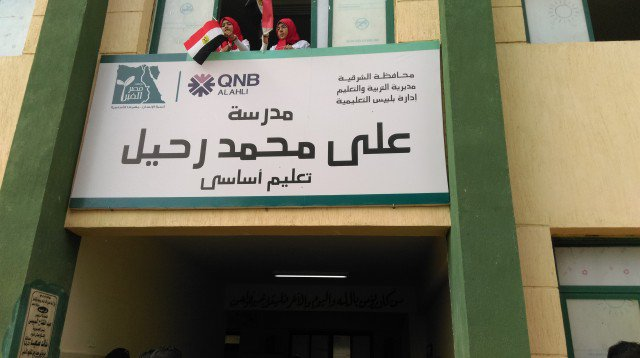 مدرسة على محمد رحيل