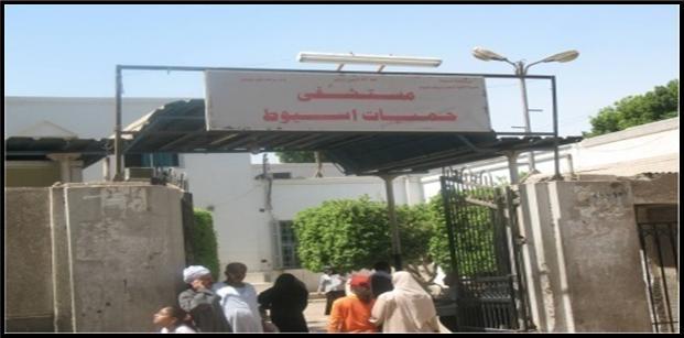 مستشفي حميات أسيوط