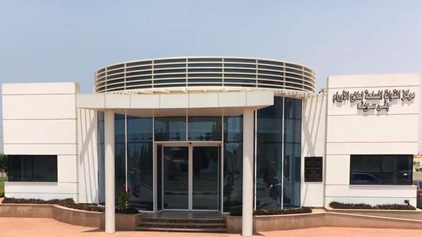 مركز القوات المسلحة لعلاج الأورام - بني سويف
