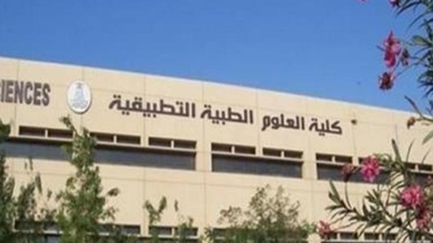 كلية العلوم الصحية التطبيقية بجامعة المنوفية