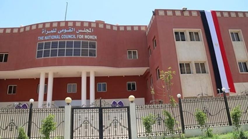 المقر الرئيسي للمجلس القومي للمرأة