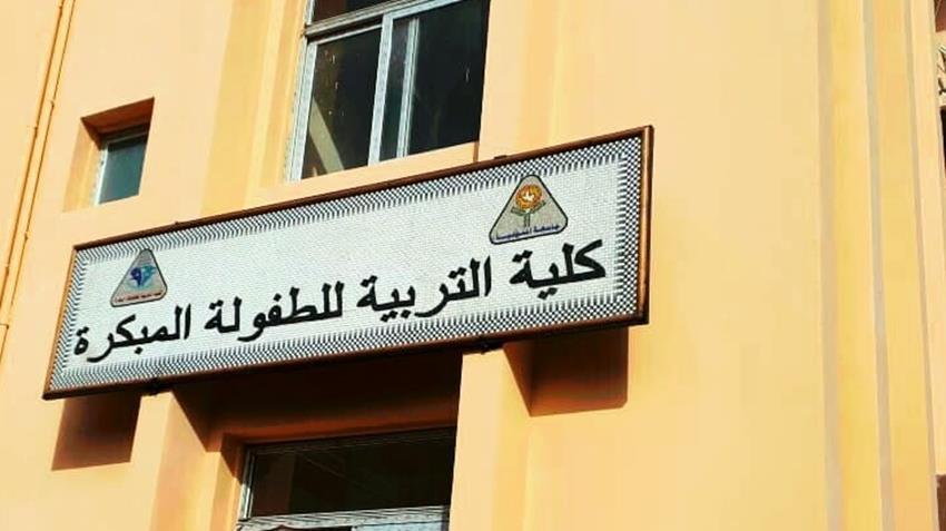 كلية التربية للطفولة المبكرة بجامعة المنوفية