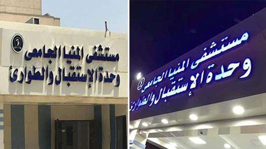 مبنى الاستقبال والطوارئ بجامعة المنيا