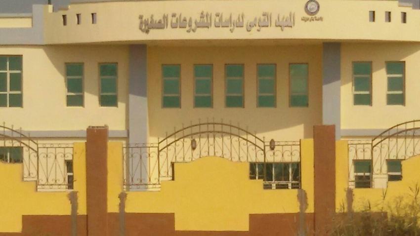 معهد دراسات المشروعات الصغيرة والمتوسطة