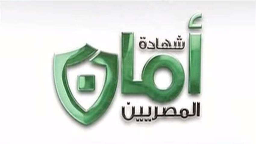 إصدار شهادة أمان المصريين