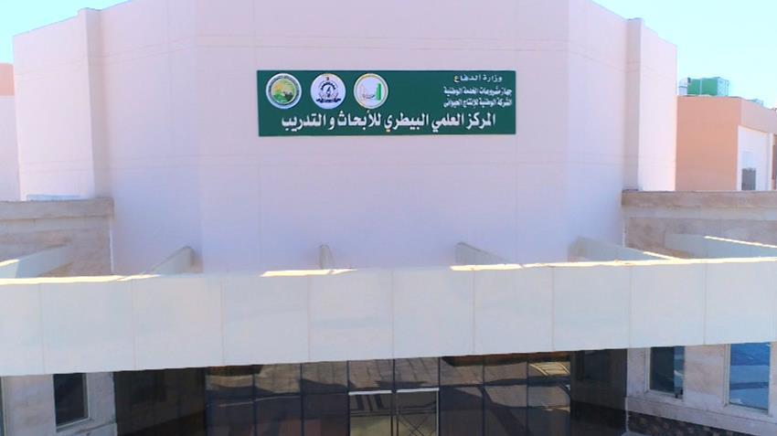 المركز العلمي البيطري للأبحاث والتدريب بمجمع الفيوم