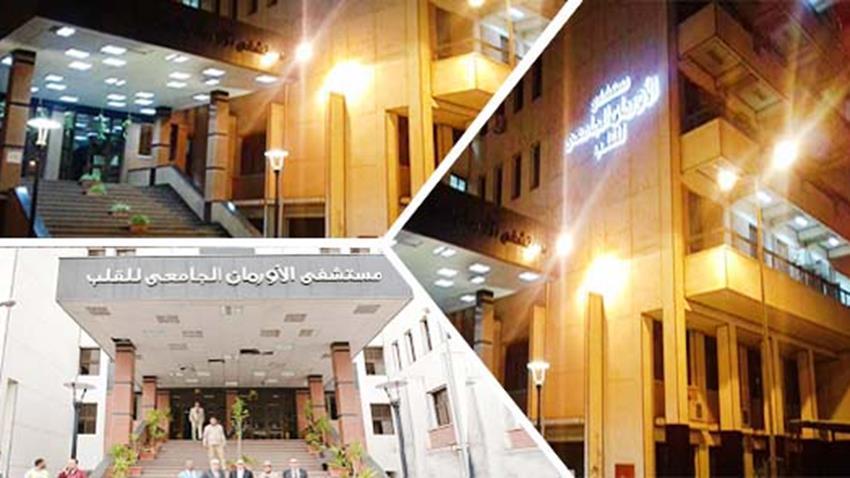 مستشفى الأورمان الجامعي للقلب بأسيوط