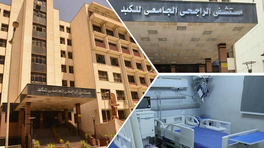 ركز علاج أمراض الكبد والفيروسات بمستشفى الراجحي الجامعي