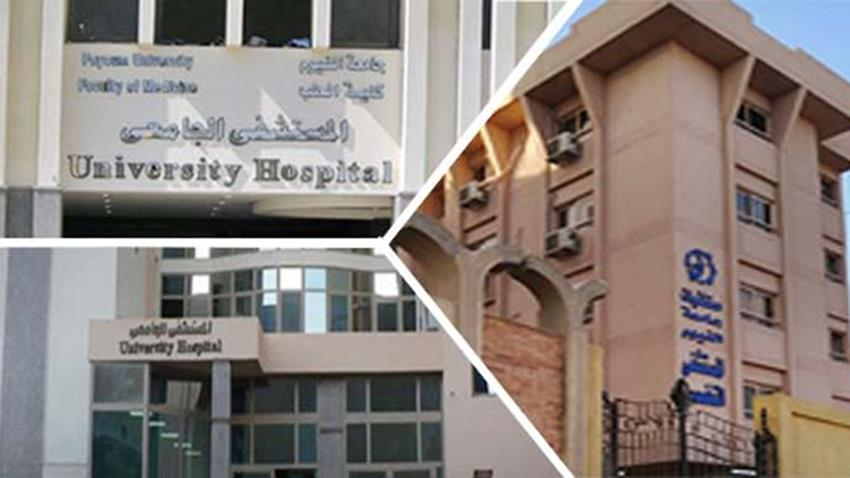 مستشفى الباطنة التعليمي بجامعة الفيوم