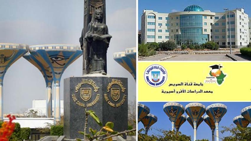 معهد الدراسات الأفروآسيوية للدراسات العليا بجامعة قناة السويس