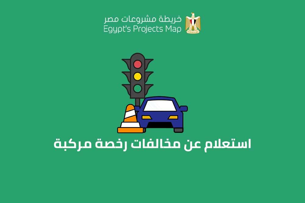 استعلام عن مخالفات رخصة مركبة