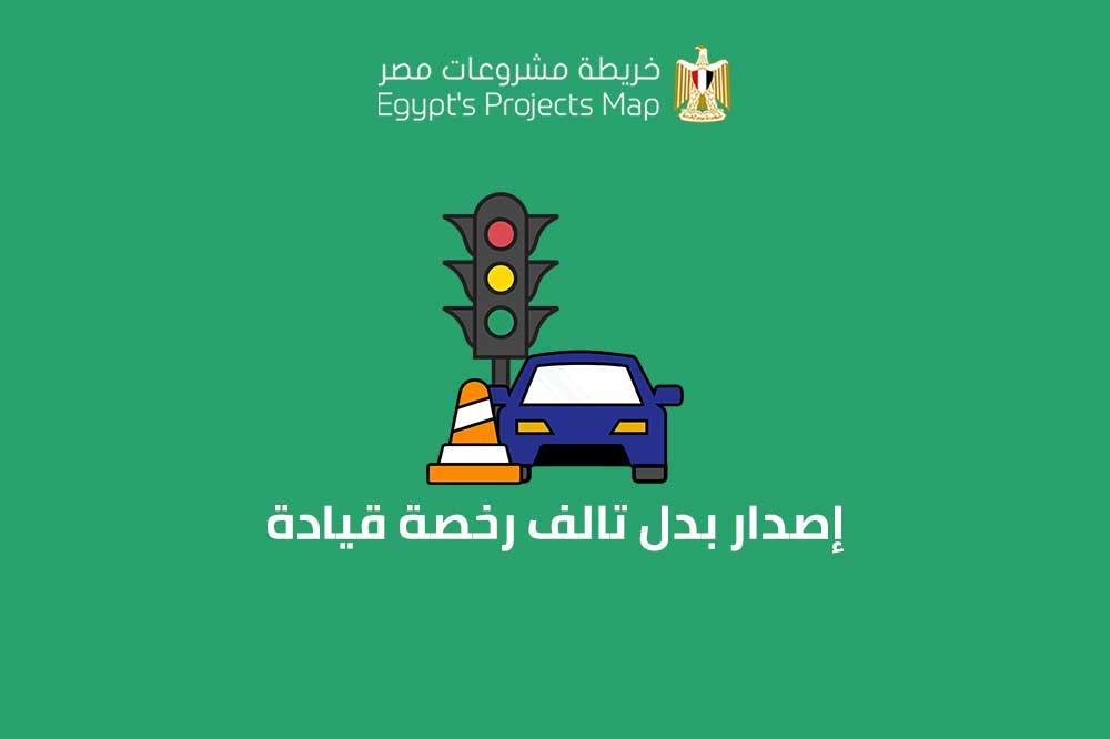 إصدار بدل تالف رخصة قيادة