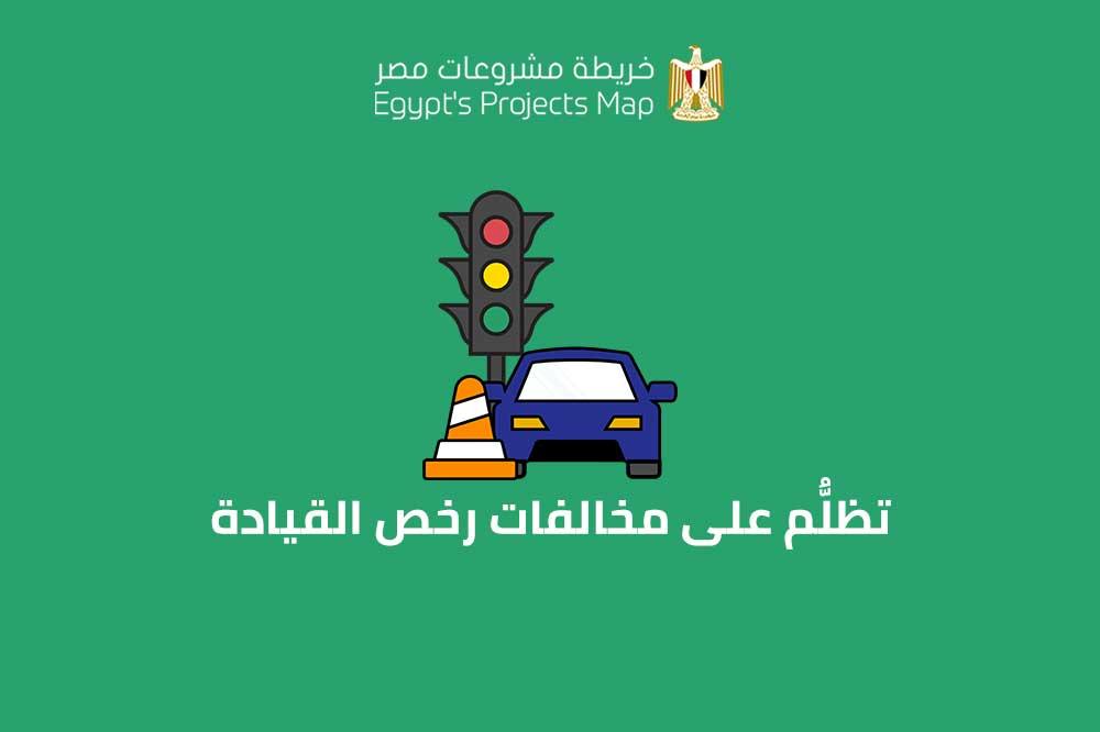 تظلُّم على مخالفات رخص القيادة