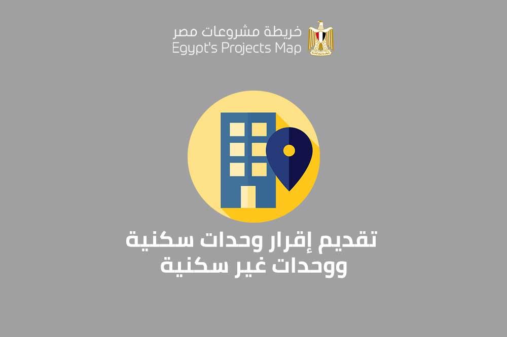 تقديم إقرار وحدات سكنية ووحدات غير سكنية